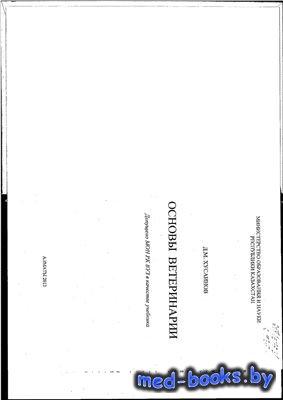 Основы ветеринарии - Хусаинов Д.М. - 2012 год