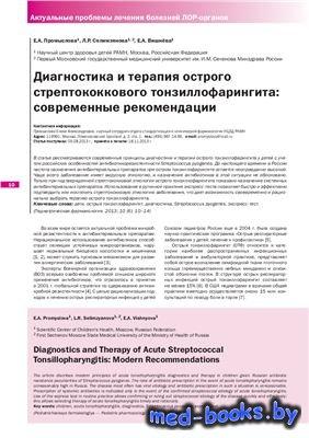 Диагностика и терапия острого стрептококкового тонзиллофарингита: современн ...