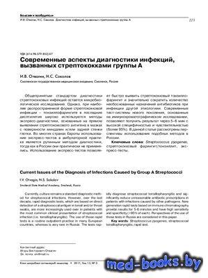 Современные аспекты диагностики инфекций, вызванных стрептококками группы А ...