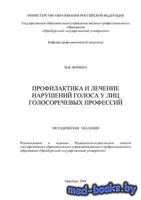 Профилактика и лечение нарушений голоса у лиц голосоречевых профессий - Фом ...