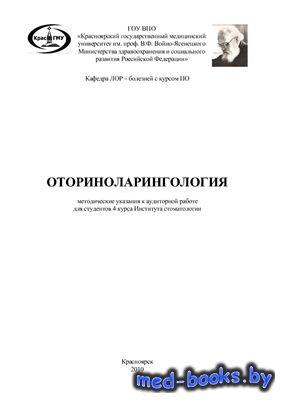 Оториноларингология - Торопова Л.А., Буренков Г.И. и др. - 2010 год