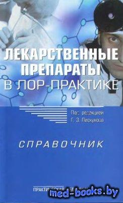 Лекарственные препараты в ЛОР-практике - Пискунов Г.З. - 2005 год
