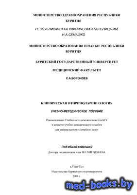 Клиническая оториноларингология - Бороноев С.А. - 2008 год