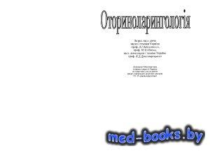 Отоларингология - Базаров В.Г., Заболотний Д.І., Мітін Ю.В., Драгомирецький ...