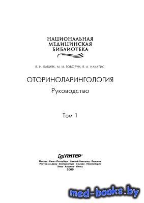 Оториноларингология. Том 1 - Бабияк В.И., Говорун М.И., Накатис Я.А. - 2009 ...