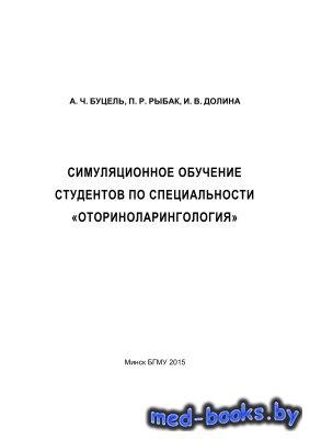 Симуляционное обучение студентов по специальности Оториноларингология - Буц ...