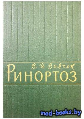 Ринортоз - Воячек В.И. - 1963 год