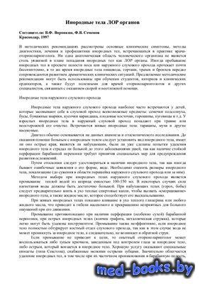 Инородные тела ЛОР органов - Воронкин В.Ф., Семенов Ф.В. - 1997 год