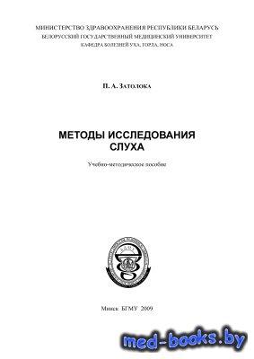 Методы исследования слуха - Затолока П.А. - 2009 год