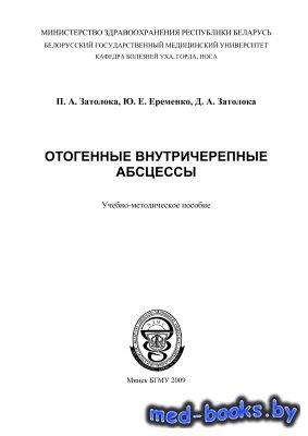 Отогенные внутричерепные абсцессы - Затолока П.А. и др. - 2009 год