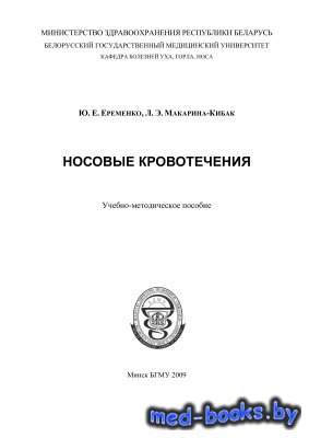 Носовые кровотечения - Еременко Ю.Е., Макарина-Кибак Л.Э. - 2009 год