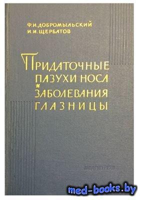 Придаточные пазухи носа и заболевания глазницы (2-е издание) - Добромыльски ...