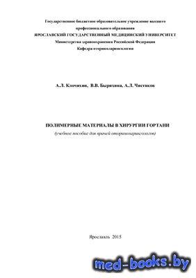 Полимерные материалы в хирургии гортани - Клочихин А.Л., Бырихина В.В., Чис ...