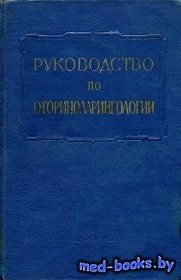 Руководство по оториноларингологии. Том 4. Заболевания верхних дыхаельных путей - Лихачев А.Г. и др. - 1963 год