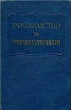 Руководство по оториноларингологии. Том 1. Анатомия, физиология, эмбриологи ...