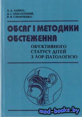 Обсяг і методики обстеження об'єктивного статусу дітей і ЛОР-патологією -  ...
