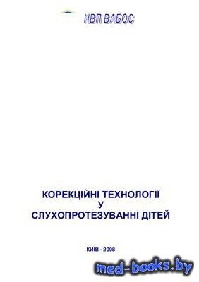 Корекційні технології у слухопротезуванні дітей - Мороз Б.С., Овсяник В.П., ...