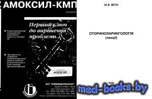 Оториноларингологія - Мітін Ю.В. - 2000 год