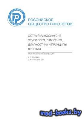Острый и хронический риносинусит: этиология, патогенез, клиника, диагностик ...