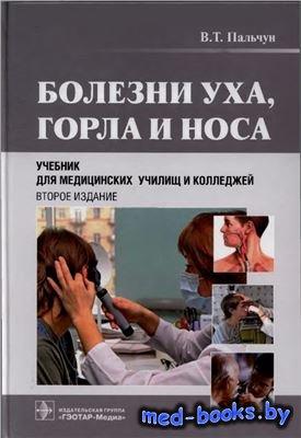 Болезни уха, горла и носа - Пальчун В.Т. - 2010 год
