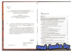 Практикум по оториноларингологии - Рымша М.А., Киселев А.Б. и др. - 2005 го ...