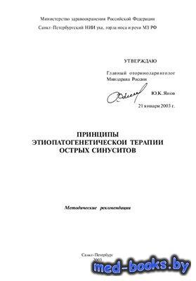 Принципы этиопатогенетической терапии острых синуситов - Рязанцев С.В., Нау ...