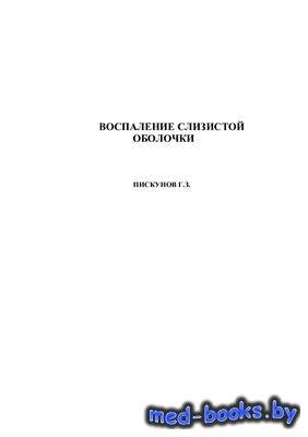 Воспаление слизистой оболочки - Пискунов Г.З.