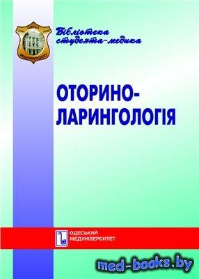 Оториноларингологія - Пеньковський Г.М. - 1999 год