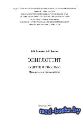 Эпиглоттит - Семенов Ф.В., Зинкин А.Н. - 2007 год