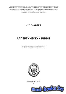 Аллергический ринит - Сакович А.Р. - 2010 год