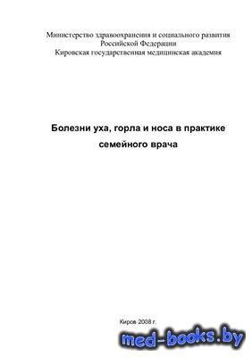 Болезни уха, горла и носа в практике семейного врача - Храбриков А.Н., Подш ...
