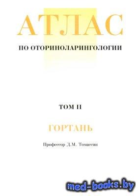 Атлас по оториноларингологии. Том 2. Гортань - Томассин Дж. М. - 2002 год