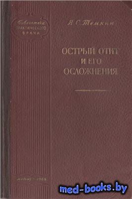 Острый отит и его осложнения - Темкин Я.С. - 1955 год