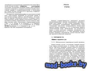 Сборник. Неотложная оториноларингология - Шустер М.А., Калина В.О., Чумаков Ф.И.
