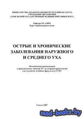 Острые и хронические заболевания наружного и среднего уха - Шляга И.Д., Садовский В.И., Черныш А.В. - 2007 год