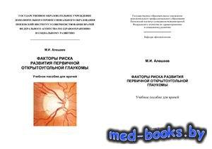 Факторы риска развития первичной открытоугольной глаукомы - Алешаев М.И. -  ...