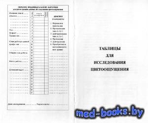 Полихроматические таблицы для исследования цветоощущения - Рабкин Е.Б. - 1971 год