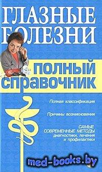Справочник окулиста - Подколзина В.А. - 2013 год