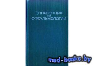 Справочник по офтальмологии - Аветисов Э.С. - 1978 год