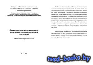 Лечение катаракты, сочетанной с открытоугольной глаукомой - Алешаев М.И. - 2007 год