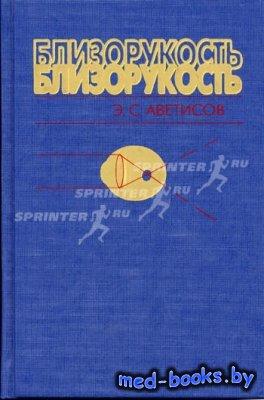 Близорукость - Аветисов Э.С. - 1999 год
