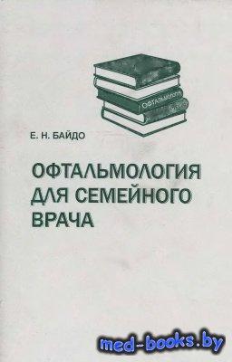 Офтальмология для семейного врача - Байдо Е.Н. - 2004 год