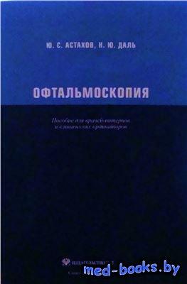 Офтальмоскопия - Астахов Ю.С., Даль Н.Ю. - 2011 год