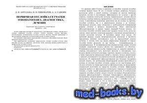 Первичная отслойка сетчатки - Антелава Д.И., Пивоваров Н.Н., Сафоян А.А. - 1989 год