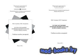 Острые нарушения кровообращения сетчатки и зрительного нерва - Алешаев М.И., Татарченко П.Ю. - 2001 год