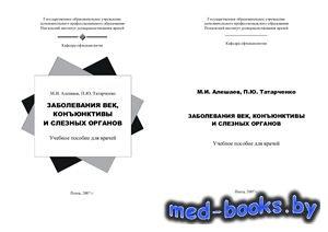 Заболевания век, конъюнктивы и слезных органов - Алешаев М.И., Татарченко П.Ю. - 2007 год