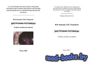 Дистрофии роговицы - Алешаев М.И., Татарченко П.Ю. - 2009 год