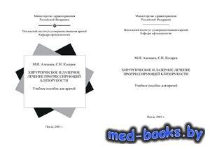 Хирургическое и лазерное лечение прогрессирующей близорукости - Алешаев М.И., Косарев С.Н. - 2001 год