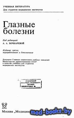 Глазные болезни - Бочкарева А.А. - 1989 год