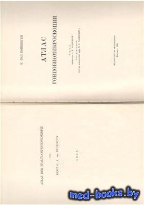 Атлас гониобиомикроскопии - Бойнинген Е.В. - 1965 год